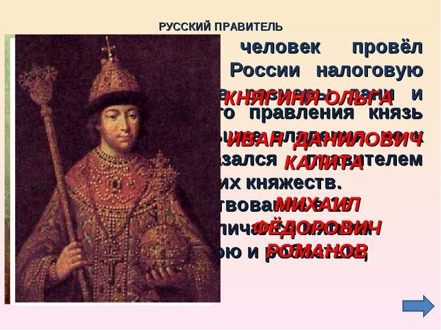 В начале своего правления князь имел не очень большие владения, но к концу ж...