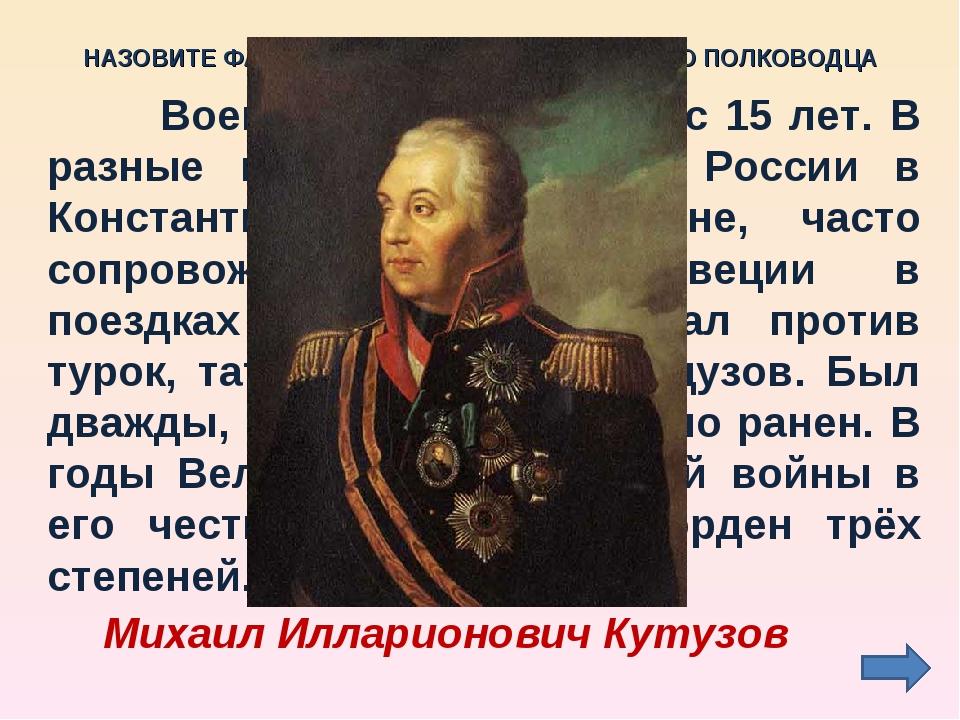 Военную службу начал с 15 лет. В разные годы был послом России в Константи...