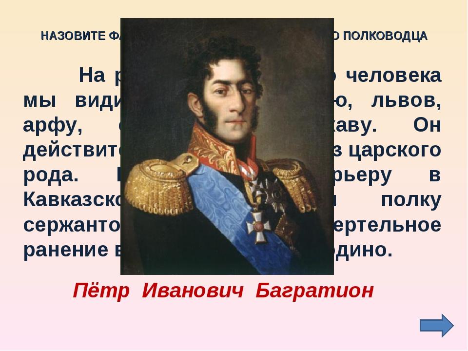 На родовом гербе этого человека мы видим царскую мантию, львов, арфу, ски...