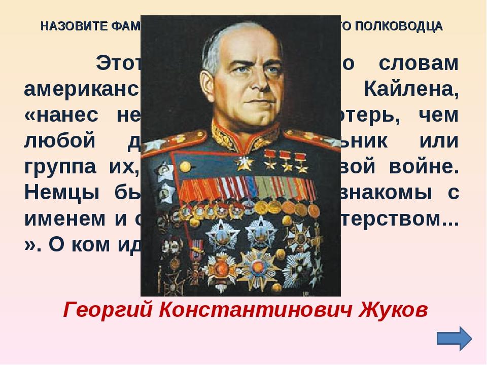 Этот полководец, по словам американского историка Кайлена, «нанес немцам бо...