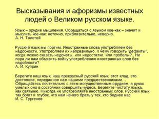 Высказывания и афоризмы известных людей о Великом русском языке. Язык – оруди