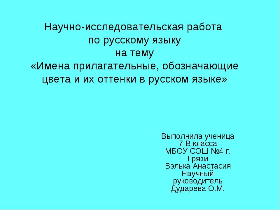 Научно-исследовательская работа по русскому языку на тему «Имена прилагательн...