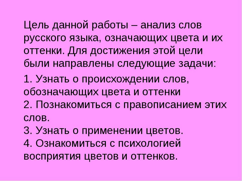Цель данной работы – анализ слов русского языка, означающих цвета и их оттен...
