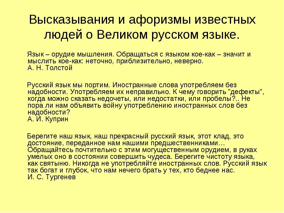 Высказывания и афоризмы известных людей о Великом русском языке. Язык – оруди...