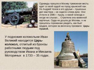 Однажды пришла в Москву тревожная весть: идет со всей ордой на город крымский