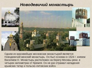 Новодевичий монастырь Одним из красивейших московских монастырей является Нов