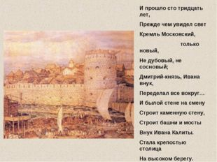 И прошло сто тридцать лет, Прежде чем увидел свет Кремль Московский, только н