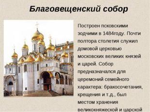 Построен псковскими зодчими в 1484году. Почти полтора столетия служил домовой