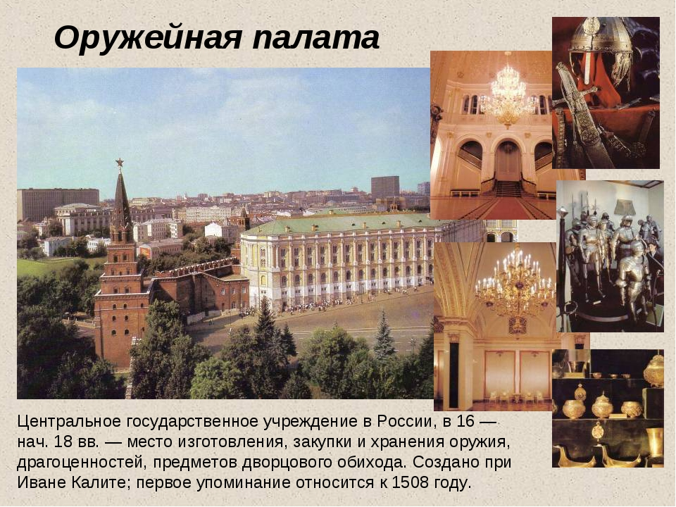Оружейная палата Центральное государственное учреждение в России, в 16 — нач....