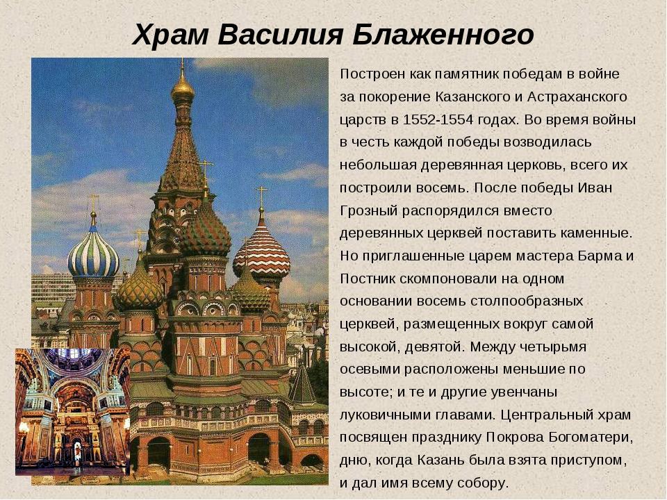 Храм Василия Блаженного Построен как памятник победам в войне за покорение Ка...