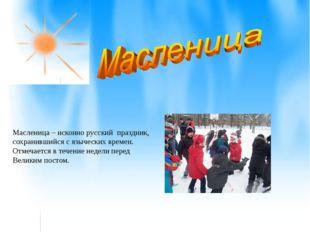 Масленица – исконно русский праздник, сохранившийся с языческих времен. Отме
