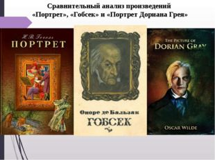 Сравнительный анализ произведений «Портрет», «Гобсек» и «Портрет Дориана Грея»