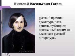 русский прозаик, драматург, поэт, критик, публицист, признанный одним из клас