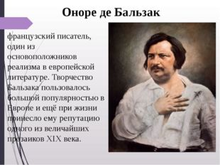 Оноре де Бальзак французский писатель, один из основоположников реализма в ев