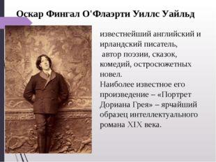 Оскар Фингал О'Флаэрти Уиллс Уайльд известнейший английский и ирландский писа