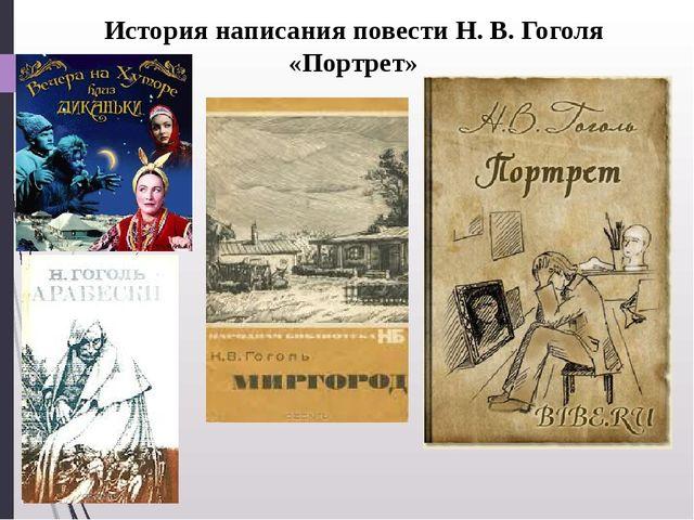 История написания повести Н. В. Гоголя «Портрет»