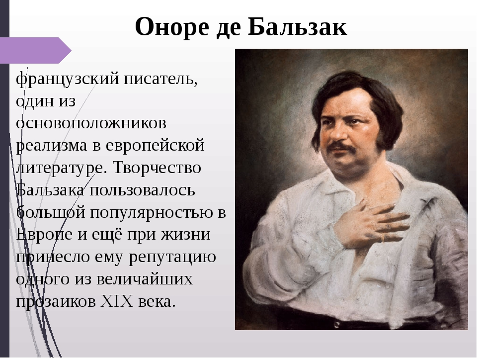Оноре де Бальзак французский писатель, один из основоположников реализма в ев...