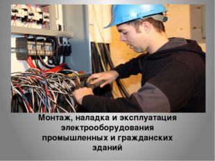 Монтаж, наладка и эксплуатация электрооборудования промышленных и граждански