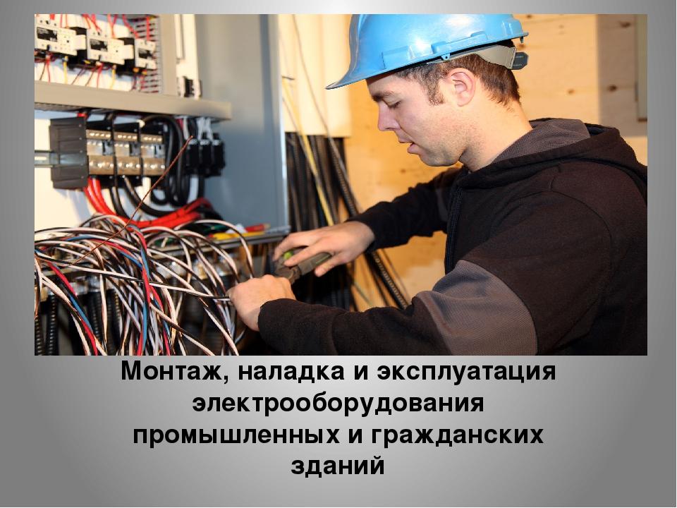 Монтаж, наладка и эксплуатация электрооборудования промышленных и граждански...