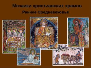 Мозаики христианских храмов Раннее Средневековье