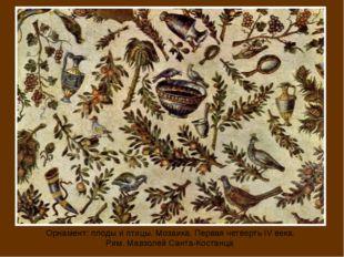 Орнамент: плоды и птицы. Мозаика. Первая четверть IV века. Рим. Мавзолей Сант