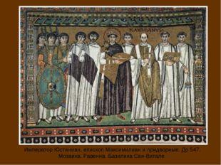Император Юстиниан, епископ Максимилиан и придворные. До 547. Мозаика. Равенн