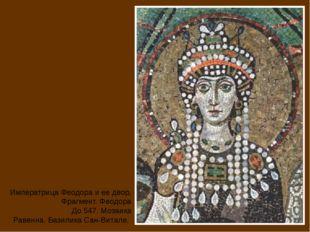 Императрица Феодора и ее двор. Фрагмент. Феодора До 547. Мозаика Равенна. Баз