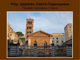 Рим. Церковь Санта-Пуденциана Первая половина V века