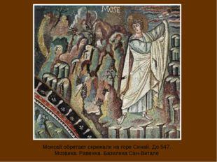Моисей обретает скрижали на горе Синай. До 547. Мозаика. Равенна. Базилика Са