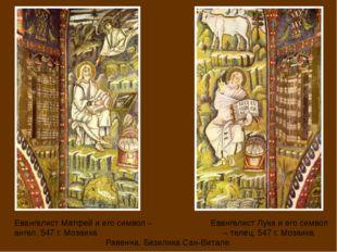 Евангелист Лука и его символ – телец. 547 г. Мозаика Евангелист Матфей и его
