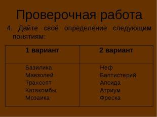 Проверочная работа 4. Дайте своё определение следующим понятиям: 1вариант 2ва