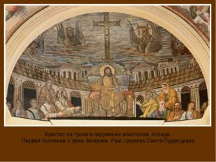 Христос на троне в окружении апостолов. Апсида. Первая половина V века. Мозаи