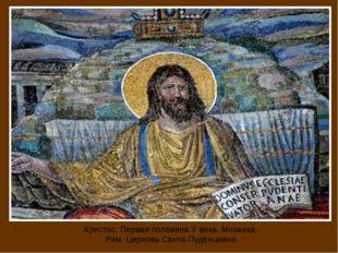 Христос. Первая половина V века. Мозаика. Рим. Церковь Санта-Пуденциана
