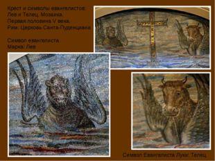 Символ евангелиста Марка: Лев Крест и символы евангелистов: Лев и Телец. Моза