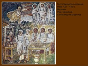 Гостеприимство Авраама. Неф. 432 – 440 гг. Мозаика Рим. Базилика Санта-Мария-