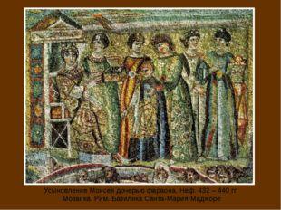 Усыновление Моисея дочерью фараона. Неф. 432 – 440 гг. Мозаика. Рим. Базилика