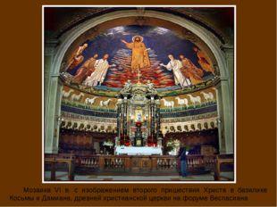Мозаика VI в. с изображением второго пришествия Христа в базилике Косьмы и Да