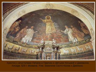 Христос с апостолами Петром и Павлом и святыми Косьмой и Дамианом. Апсида. 52