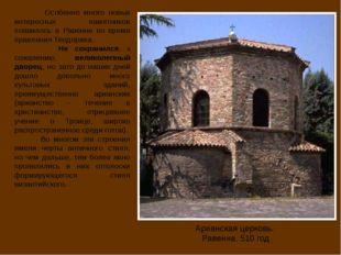 Особенно много новых интересных памятников появилось в Равенне во время прав