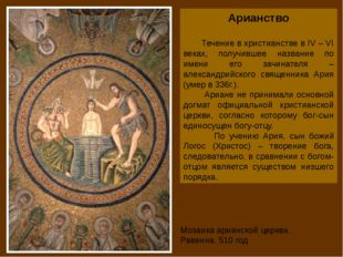 Арианство Течение в христианстве в IV – VI веках, получившее название по имен