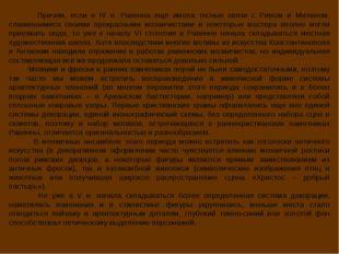 Причем, если в IV в. Равенна еще имела тесные связи с Римом и Миланом, слави
