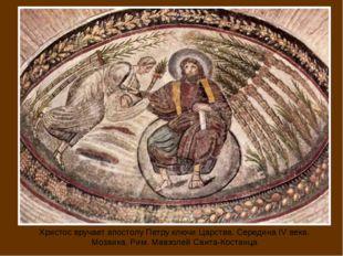 Христос вручает апостолу Петру ключи Царства. Середина IV века. Мозаика. Рим.