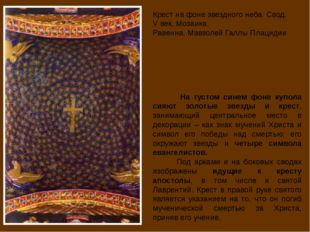 Крест на фоне звездного неба. Свод. V век. Мозаика. Равенна. Мавзолей Галлы П