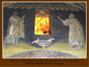 Апостолы Пётр и Павел. Голуби, пьющие из чаши. V век. Мозаика. Равенна. Мавзо