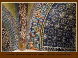 Фрагмент декора. Мозаика. V век. Равенна. Мавзолей Галлы Плацидии
