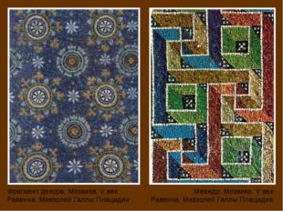 Фрагмент декора. Мозаика. V век Равенна. Мавзолей Галлы Плацидии Меандр. Моза