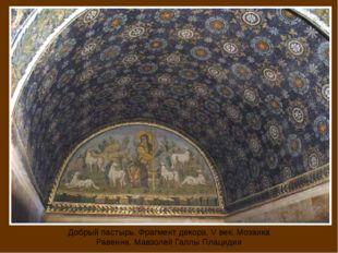 Добрый пастырь. Фрагмент декора. V век. Мозаика Равенна. Мавзолей Галлы Плаци