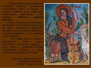 Христос – Добрый пастырь. Мозаика из мавзолея Галлы Плацидии. V век В люнете