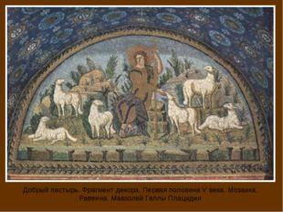 Добрый пастырь. Фрагмент декора. Первая половина V века. Мозаика. Равенна. Ма