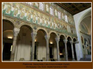 Равенна. Базилика Сан-Аполлинаре Нуово. Интерьер. Ок. 519, перестроена в 560